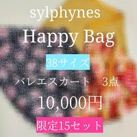 【Sylphynes】シルフィーヌ ハッピーバッグ バレエスカート 38サイズ