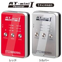 AT-mini Personal Ⅰ ※1チャンネル出力 (伊藤超短波)