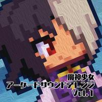 【CD】魔神少女 アーケードサウンドアレンジ Vol.1