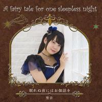【CD】眠れぬ夜にはお伽話を【聖奈】