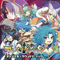 【CD】ブレイブダンジョン オリジナル・サウンドトラック