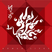 ROMAN LIVES   | Special EP『祈りの酉』