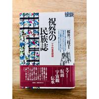 祝祭の民俗誌―マヤ村落見聞録 (大阪経済大学研究叢書)