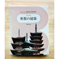 日本の美術〈8〉密教の建築(小学館ブック・オブ・ブックス)
