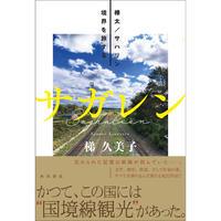 サガレン 樺太/サハリン 境界を旅する (KADOKAWA)