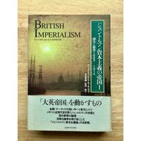 ジェントルマン資本主義の帝国(名古屋大学出版会)