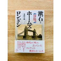 漱石とホームズのロンドン: 文豪と名探偵 百年の物語