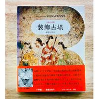 日本の美術〈45〉装飾古墳(小学館ブック・オブ・ブックス)