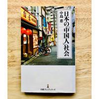 日本の「中国人」社会 (日経プレミアシリーズ)(新書)