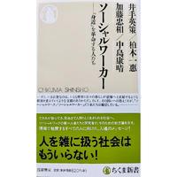 ソーシャルワーカー (ちくま新書)