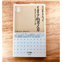 イタリア的考え方―日本人のためのイタリア入門 (新書)