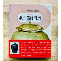 日本の美術〈43〉瀬戸、備前、珠洲(小学館ブック・オブ・ブックス)