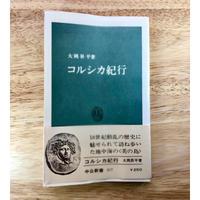 コルシカ紀行 (新書)