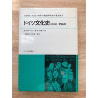ドイツ文化史 1860-1960