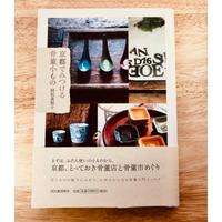 京都でみつける骨董小もの (河出書房新社)