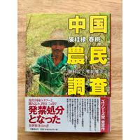 中国農民調査(文藝春秋)