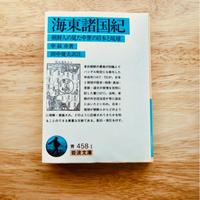 海東諸国紀―朝鮮人の見た中世の日本と琉球(岩波文庫)