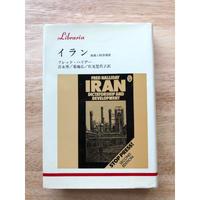 イラン―独裁と経済発展 (りぶらりあ選書)
