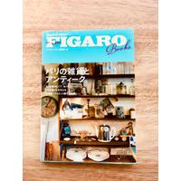 フィガロブックス パリの雑貨とアンティーク。