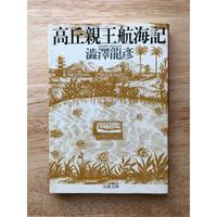 高丘親王航海記 (文春文庫)
