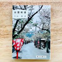 出雲街道―岡山の出雲街道 (岡山文庫 (183))