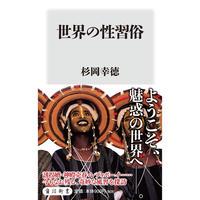 世界の性習俗 (角川新書)