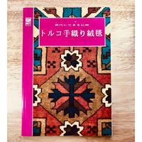 トルコ手織り絨毯 現代に生きる伝統