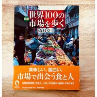 図説 世界100の市場を歩く (ふくろうの本)