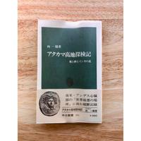 アタカマ高地探検記―風と砂とインカの道(中公新書)