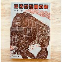 ほろびた国の旅(角川文庫)