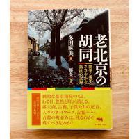 老北京の胡同ー 開発と喪失、ささやかな抵抗の記録