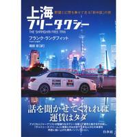 上海フリータクシー 野望と幻想を乗せて走る「新中国」の旅 (白水社)
