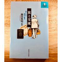 旅と交流  旅からみる世界と歴史(北大文学研究科ライブラリ9)
