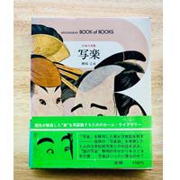 日本の美術〈24〉写楽(小学館ブック・オブ・ブックス)