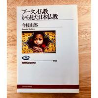 ブータン仏教から見た日本仏教(NHKブックス)