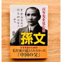 孫文―百年先を見た男 (新人物文庫)