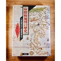 探検地図の歴史 大航海時代から極地探検まで(原書房)
