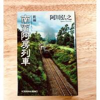 新編 南蛮阿房列車 (光文社文庫)