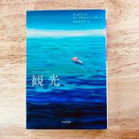 観光 (ハヤカワepi文庫)