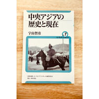 中央アジアの歴史と現在 (ユーラシア・ブックレット)