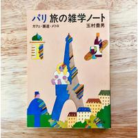 パリ 旅の雑学ノート (新潮文庫)
