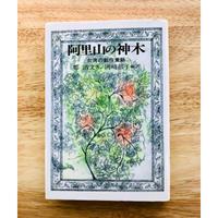 阿里山の神木―台湾の創作童話