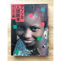 アフリカ人間読本