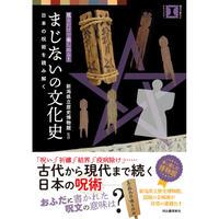 まじないの文化史ー日本の呪術を読み解く