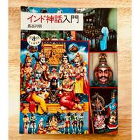 インド神話入門 (とんぼの本)