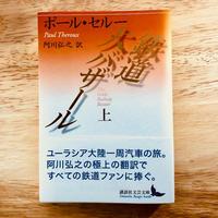 鉄道大バザール 上 ・下セット(講談社文芸文庫)