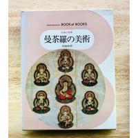 日本の美術〈55〉曼陀羅の美術(小学館ブック・オブ・ブックス)