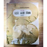 日本の美術〈53〉元信・永徳・探幽 (小学館ブック・オブ・ブックス)