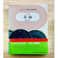 日本の美術〈28〉茶陶(小学館ブック・オブ・ブックス)