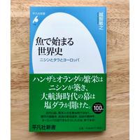 魚で始まる世界史 (平凡社新書)